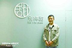 "<b>创业学子丨李亮:曾经我是一名摄影师,现在的我""别样甜""!</b>"